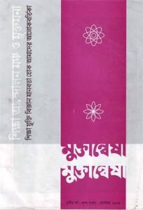 Book Cover: 'মুক্তান্বেষা' পঞ্চম সংখ্যা (২০১০)