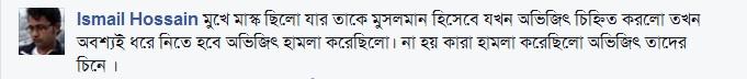 ismail_hossain_comment