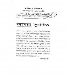 1990 Bangladesh 8