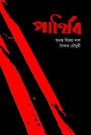 Book Cover: পার্থিব
