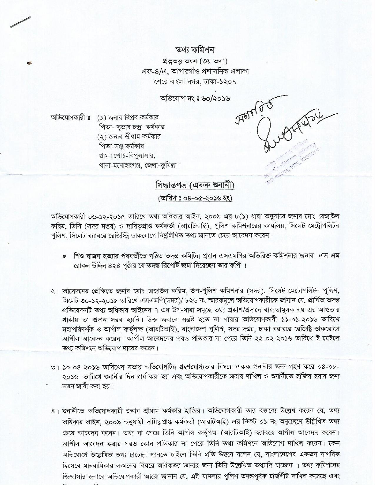 sidhanttopotro-sisu_rajon_hotta-page-002