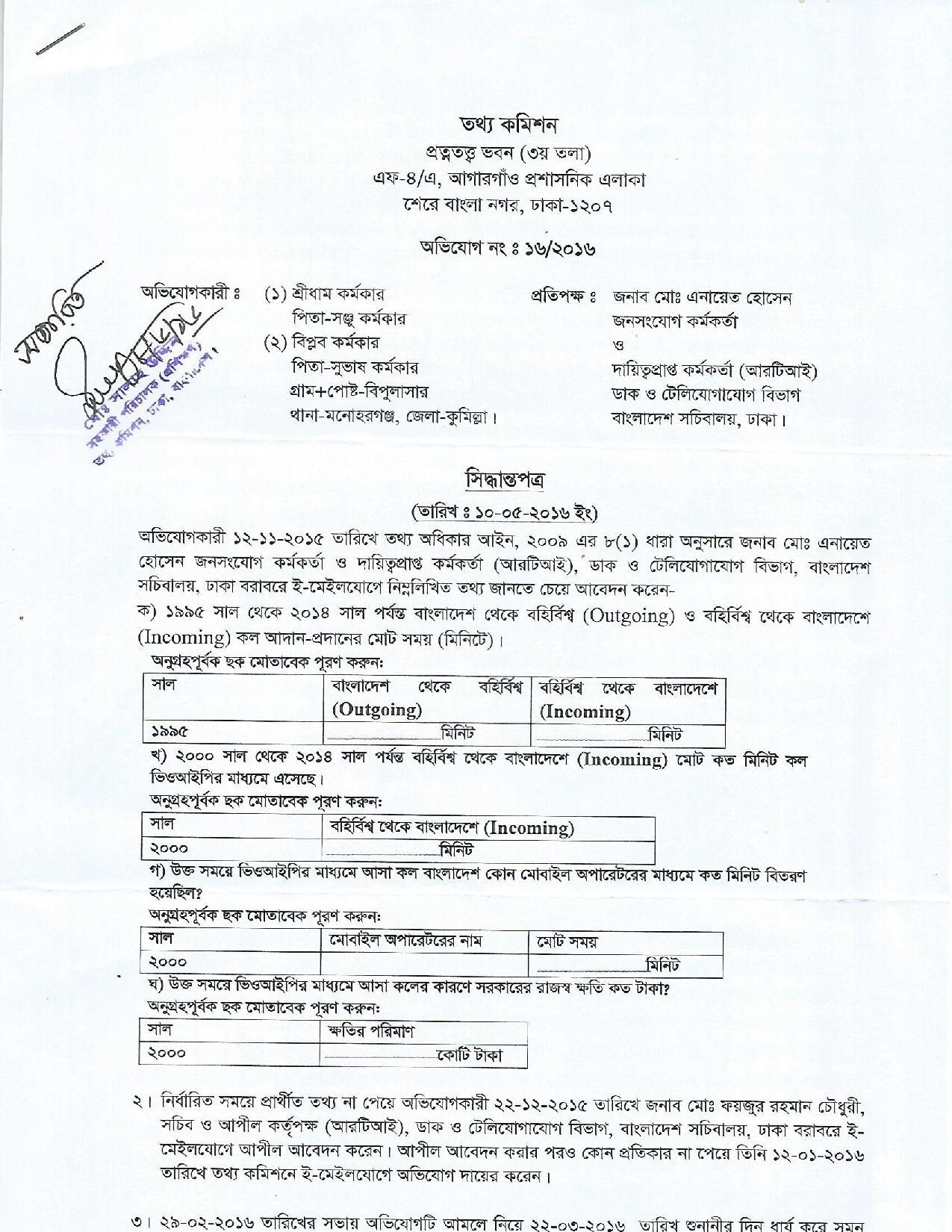 sidhanttopotro_dak_tele-page-002