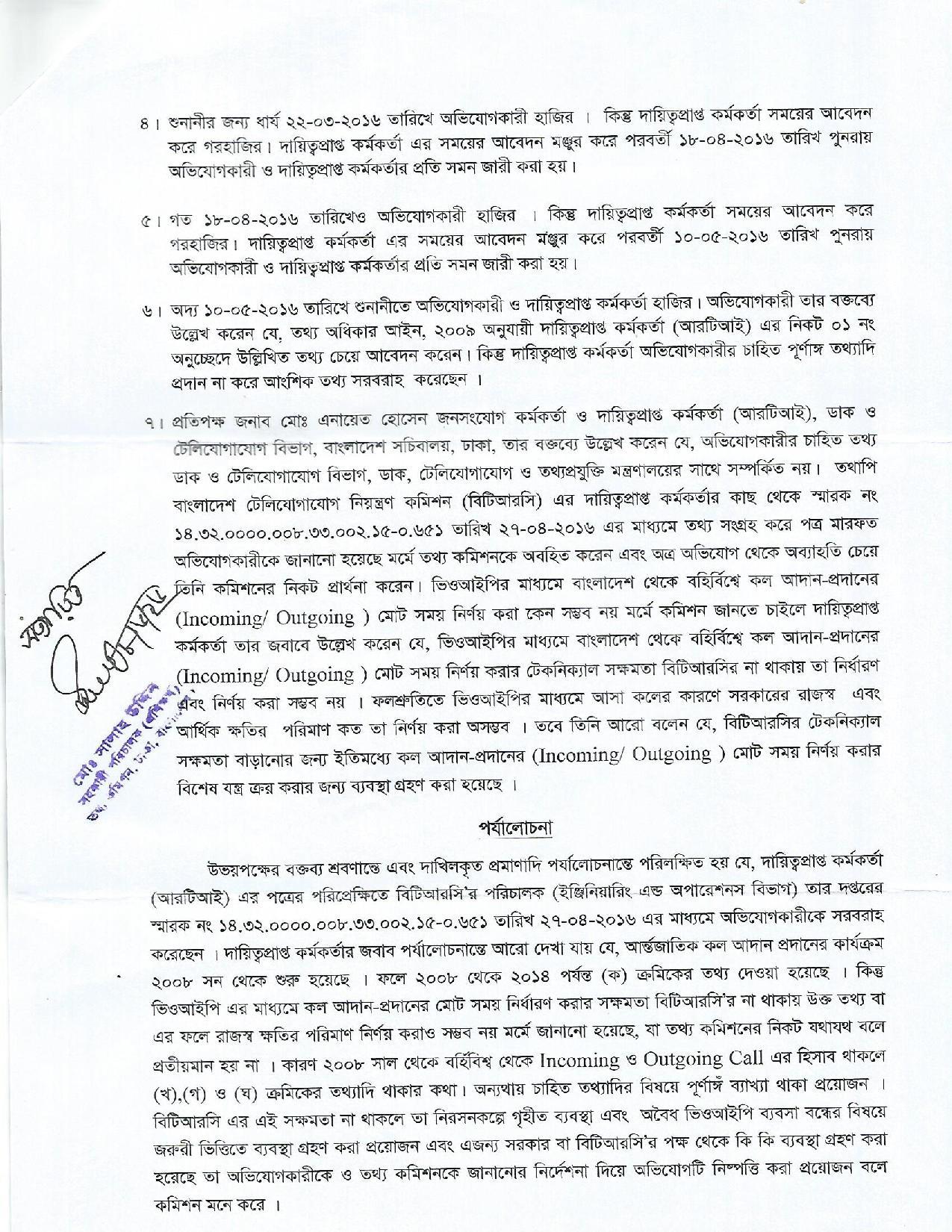 sidhanttopotro_dak_tele-page-003