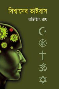 Book Cover: বিশ্বাসের ভাইরাস