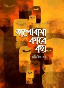 Book Cover: ভালোবাসা কারে কয়