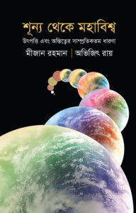 Book Cover: শূন্য থেকে মহাবিশ্ব
