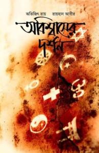 Book Cover: অবিশ্বাসের দর্শন