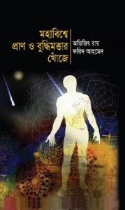 Book Cover: মহাবিশ্বে প্রাণ ও বুদ্ধিমত্তার খোঁজে