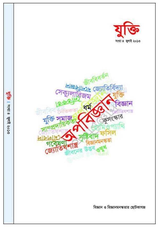Book Cover: 'যুক্তি' চতুর্থ সংখ্যা (২০১৩)