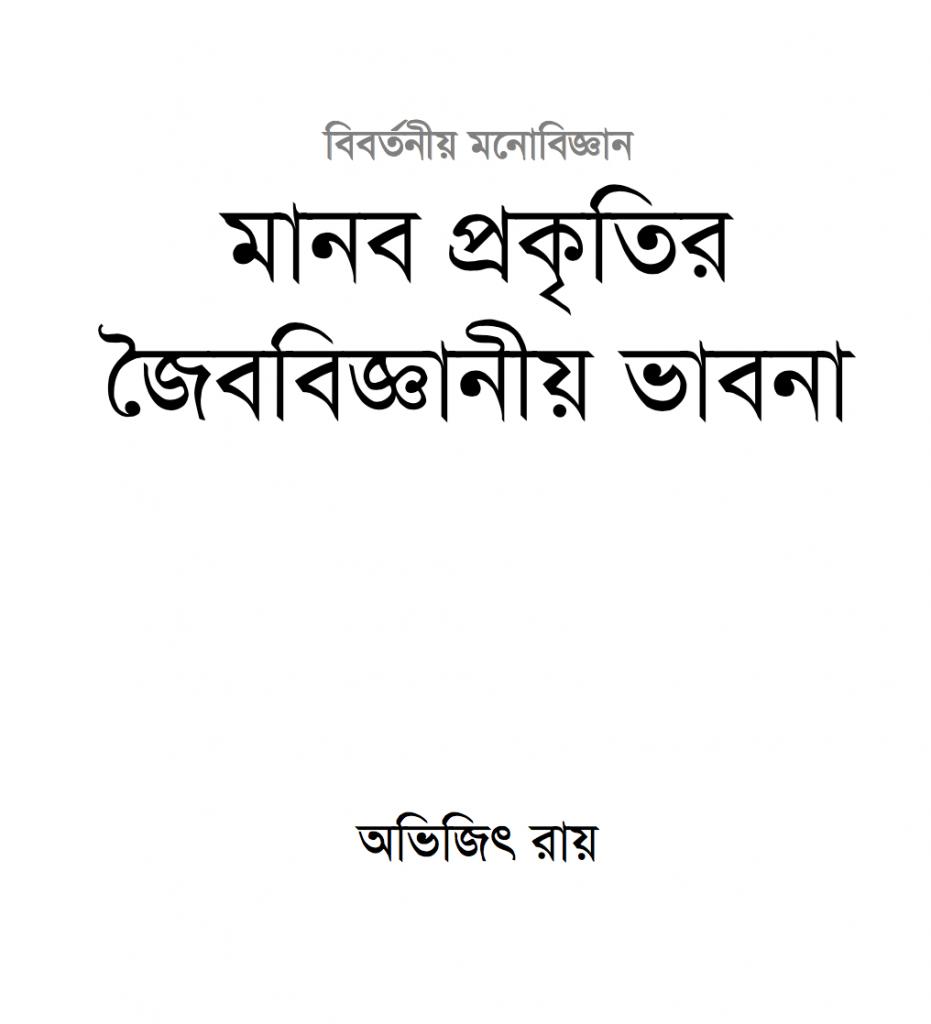 Book Cover: বিবর্তনীয় মনোবিজ্ঞান : মানব প্রকৃতির জৈববিজ্ঞানীয় ভাবনা