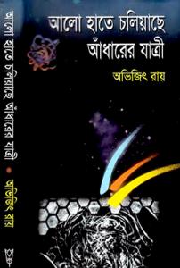 Book Cover: আলো হাতে চলিয়াছে আঁধারের যাত্রী