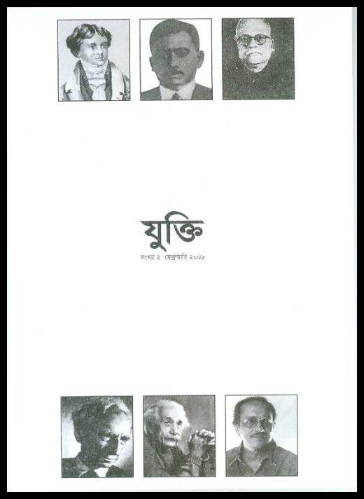 Book Cover: 'যুক্তি' দ্বিতীয় সংখ্যা (২০০৮)