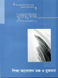 Book Cover: 'মুক্তান্বেষা' প্রথম সংখ্যা (২০০৭)