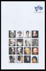 Book Cover: 'যুক্তি' প্রথম সংখ্যা (২০০৭)