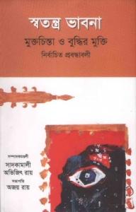 Book Cover: স্বতন্ত্র ভাবনা : মুক্তচিন্তা ও বুদ্ধির মুক্তি