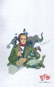 Book Cover: 'যুক্তি' তৃতীয় সংখ্যা (২০১০)