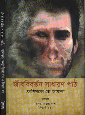 Book Cover: জীববিবর্তন সাধারণ পাঠ || ফ্রান্সিসকো জে. আয়ালা